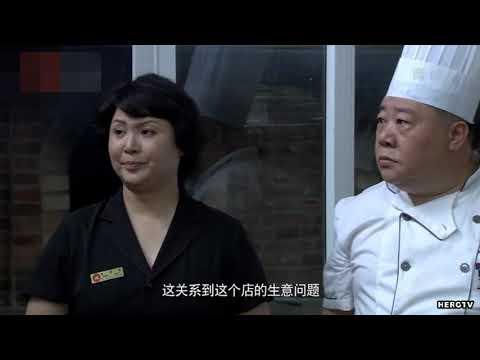厨师长 拿回扣私自更换烤鸭供应商 以次充好 烤鸭师傅看不过去