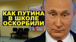 Ученики оскорбили Путина. Учитель в ярости