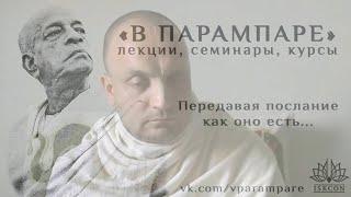 2019.04.28_Баларамачарйа дас – ШБ 1.9.39 Искусство умирать (Майапур)