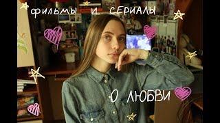 ♡ фильмы и сериалы о любви ♡