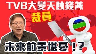 TVB大變天蝕錢兼裁員 未來前景堪憂!?〈蕭若元:蕭氏新聞台〉2019-12-16