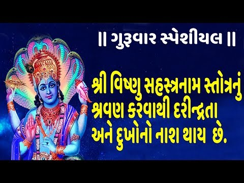 Download Shri Vishnu Gayatri Mantra By Anuradha Paudwal Full