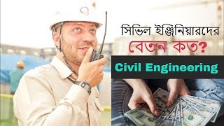 #The_Civil_Engineers  Civil Engineer Sallery In Bangladesh And Abroad | The Civil Engineers