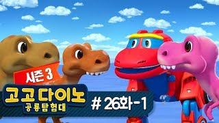 🌟 [고고다이노 공룡탐험대] 26화 - 1) 화산 대폭발1🌟