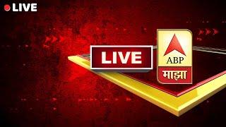 ABP Majha | Maratha Reservation | Marathi News LIVE | ABP Majha LIVE