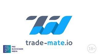 trade-mate.io - как не упу�тить профит на трейдинге?