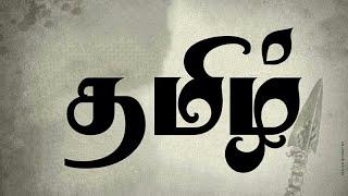tamil fonts collection download - मुफ्त ऑनलाइन