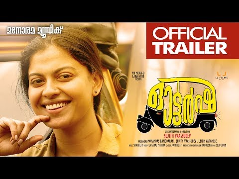 Autorsha Malayalam Movie Trailer - Anusree