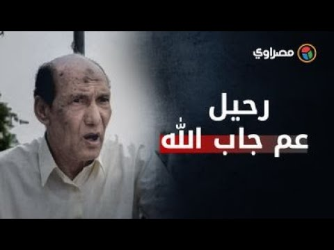 رحيل عم جاب الله .. وداعا الفنان محمد ريحان