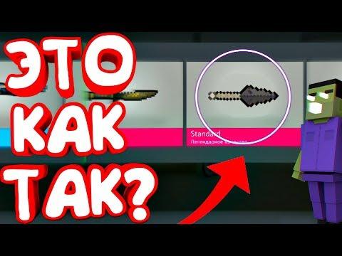 СЕКРЕТНЫЙ НОЖ КУНАЙ УЖЕ ДОБАВИЛИ В БЛОК СТРАЙК? | KUNAI KNIFE BLOCK STRIKE 5.5.8
