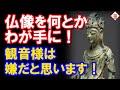 日本へ搬出の百済金銅観音菩薩立像を国会の力で取り返す?観音様は拒否しますよ!!