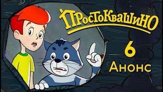 Новое Простоквашино - Анонс 6-й серии  - Чудовище из Простоквашино | Союзмультфильм 2018
