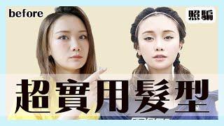 【髮花癲 】三分鐘即食?!趕時間必學的髮型!難得的詳細講解!(中字)| 譚杏藍 Hana Tam
