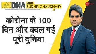 DNA: Corona के 100 दिन, और बदल गई दुनिया | Sudhir Chaudhary | 100 Days of Coronavirus | New World