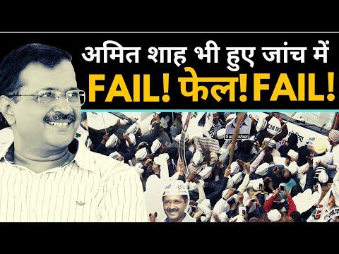 5 साल में Kejriwal की सारी जांच करा ली....... कुछ नहीं मिला! | CAG Audit | | Latest Speech