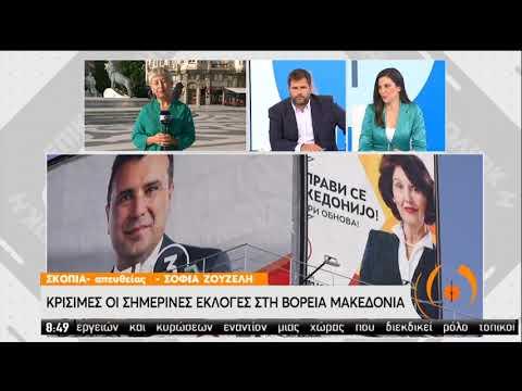 Εκλογές | Κρίσιμες οι σημερινές εκλογές στη Β. Μακεδονία | 15/07/2020 | ΕΡΤ