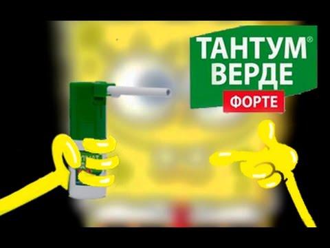 Пародия на рекламу ТАНТУМ ВЕРДЕ ФОРТЕ [feat. Тимати]