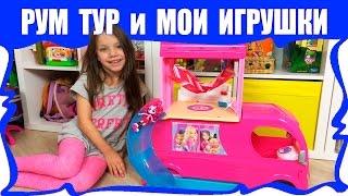 ВЛОГ РУМ ТУР и Мои Игрушки Моя Комната Room Tour 2016 /// Вики Шоу