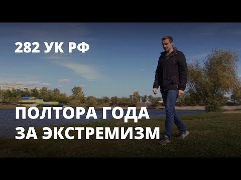 Юный балаковец отсидел в тюрьме за экстремизм по статье 282 УК РФ