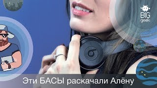 ОБЗОР BEATS SOLO 3 ► BIG GEEK