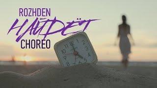 Rozhden - Найдет (feat. Виолетта Литвиненко) CHOREO by LeeSaGoGo