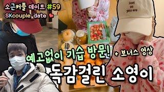 소근커플 데이트#59 독감걸린 소영이 기습 방문! (+ 보너스 영상)[ENG SUB]
