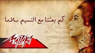 تحميل اغاني Kam Boethna Ma'a El Naseem - Umm Kulthum كم بعثنا مع النسيم - ام كلثوم MP3