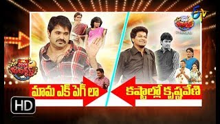 Extra Jabardasth – Comedy Show – 07th Dec