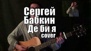 Сергей Бабкин - Де би я cover by Костя Одуванчик