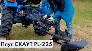 Видео Регулировка плуга СКАУТ PL-225 на минитракторе