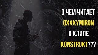 О чем читает ОКСИ в треке KONSTRUKT??? / Разбор отсылок и метафор