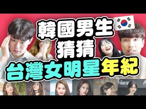 愛上台灣女明星?韓國人猜台灣明星年紀