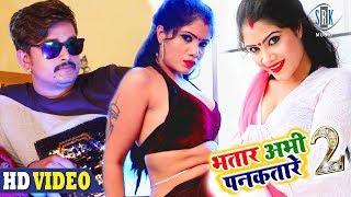 Bhatar Abhi Pankatare 2 | Vinay Akela | Doodh Kattu Ho Gaile