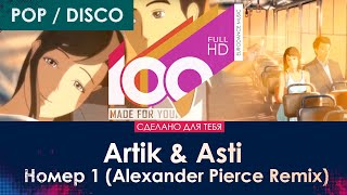 Artik & Asti - Номер 1 (Alexander Pierce Remix) [100% Made For You]