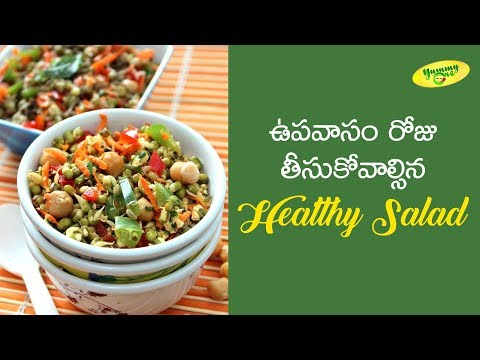 How to Make Kosambari With Moong Dal || YummyOne