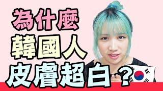 【韓國必知】 韓國人為什麼皮膚超白? Why Do Korean Get White Skin? 한국사람의 피부가 하얀 이유? 韩国人为什么皮肤超白?| Mira