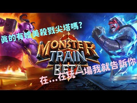 《Monster Train/怪物列車》分享一款讓你廢寢忘食的遊戲