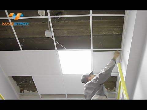 Монтаж подвесного кассетного потолка Албес. Монтаж подвесных потолков Армстронг
