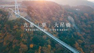 大分観光名所空撮夢吊り大橋ドローン撮影