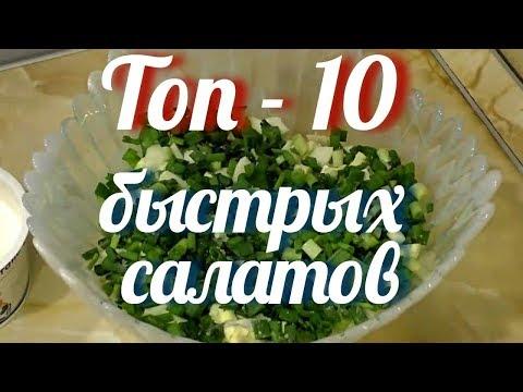 Топ-10 БЫСТРЫХ САЛАТОВ. Быстрые салаты на скорую руку.