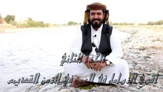 (الجزأ الثاني) أقوى الزوامل في اليمن من الزمن القديم ايام الشطرين موروث يفتخر فيه الجميع
