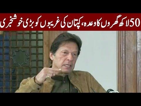 Imran Khan Speech Today | 11 March 2019 | Express News