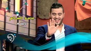 محمد السالم - ربيتة / ليلة عمر 2 - Video Clip