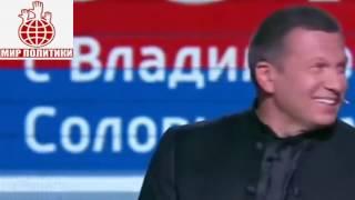 Жириновский  у Соловьева начал петь песни и кричать лозунги! НОВЫЙ ПРИКОЛ