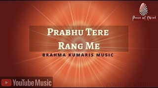 Prabhu Tere Rang Me | BK Song | Brahma Kumaris | Peace of Mind TV