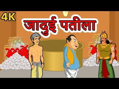 Cartoon Video For Kids on Maha Cartoon Tv - Magical Pot