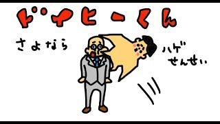 #18 破天荒小学生「ドイヒーくん」第18話・さようならハゲ先生