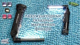 Магнитные LED фонари с Алиэкспресс