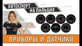 Дополнительные датчики и приборы | Автоспорт на пальцах