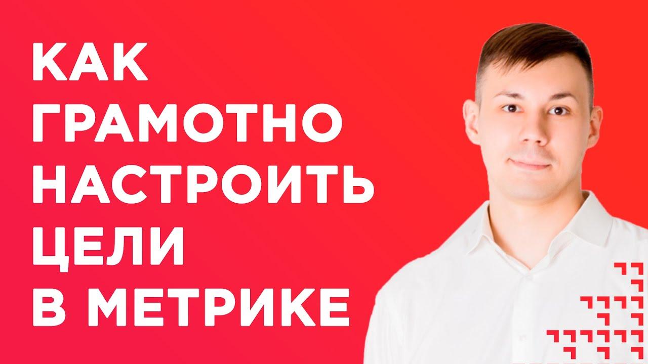 Как грамотно настраивать цели в Яндекс Метрике и Google Аналитике